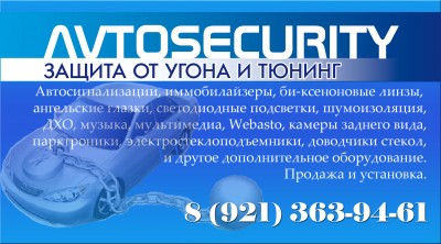 AvtoSecurity
